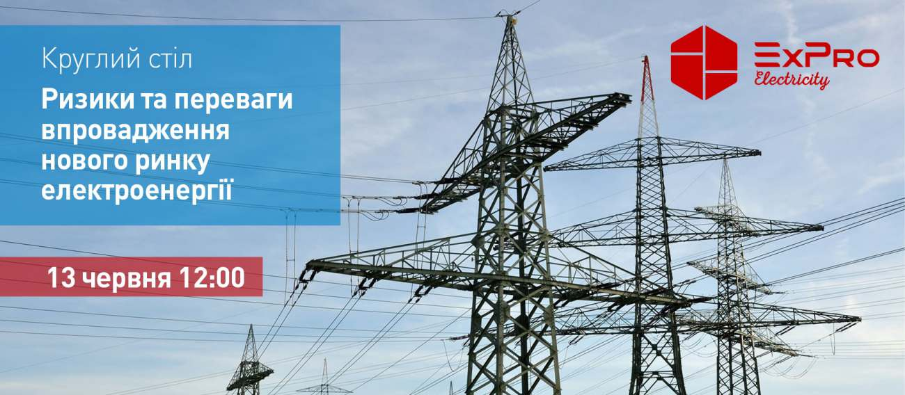 Round Table: Risks and Benefits of Implementation of New Electricity Market